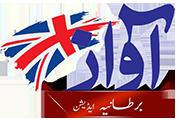 Photo of Awaaz Daily