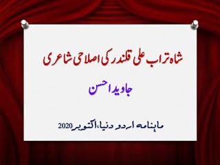 Photo of شاہ تراب علی قلندر کی اصلاحی شاعری-  مضمون نگار: جاوید احسن