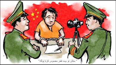 Photo of چین کے جبری اقبالی بیانوں کے پیچھے چھپا سچ